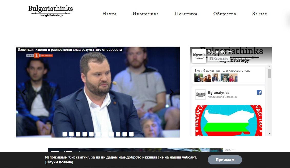 Анализите за България и света