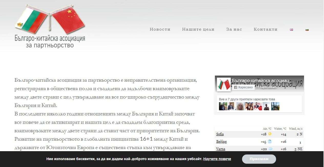 Българо китайска асоцоация за партньорство