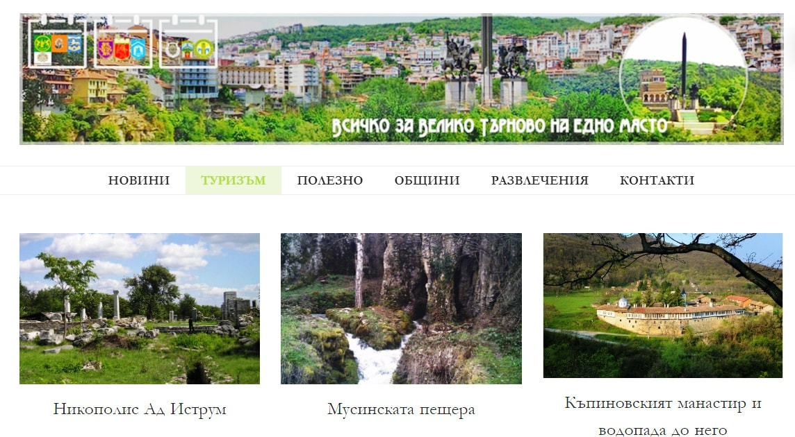 Туристическия гид на Велико Търново